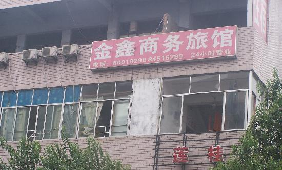 Xinyuan Business Hotel
