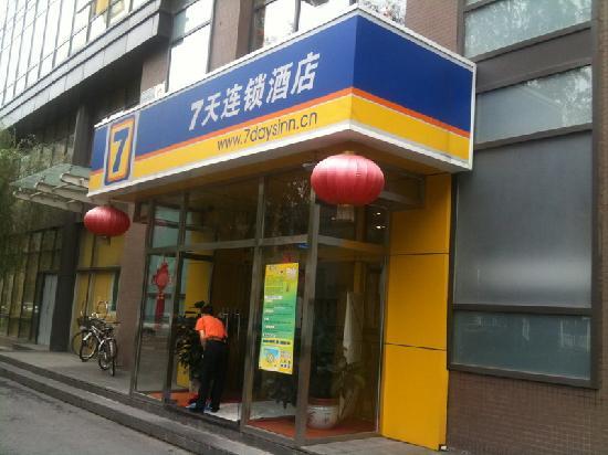 7 Days Inn Beijing Headquarter: 招牌式的门脸儿