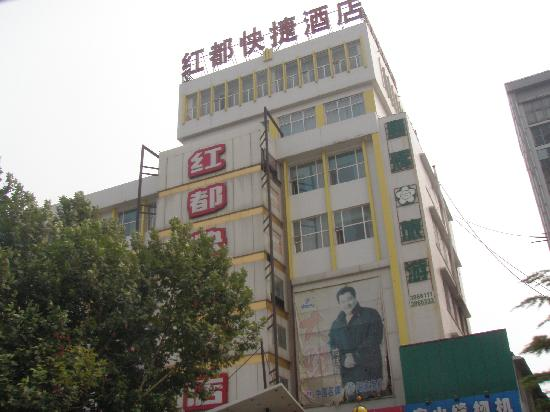 Hongdu Express Inn: 酒店外景