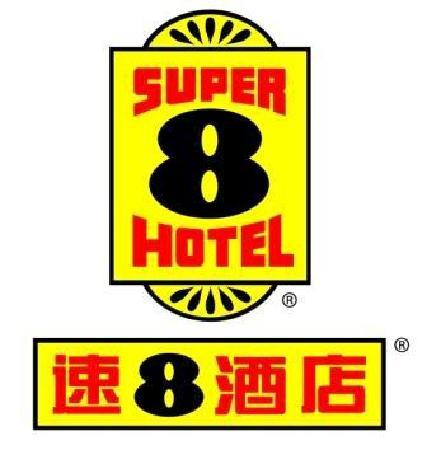 Super 8 Wuhan Hankou Railway Station: 醒目的标志,一眼就能找到