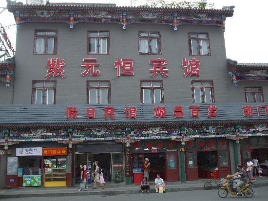 Ziyuanheng Holiday Hotel