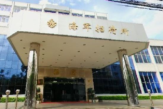 Fuhai Hostel