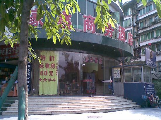 Tongjin Business Hotel: 酒店外景