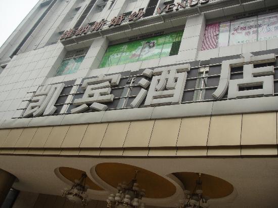 Kaibin Inn (Chengdu Yanshikou) : DSC01003