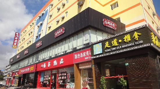 7 Days Inn (Shanghai Kongjiang Road): 底商的餐馆
