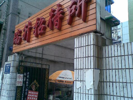 Ruisheng Hostel: 酒店外景