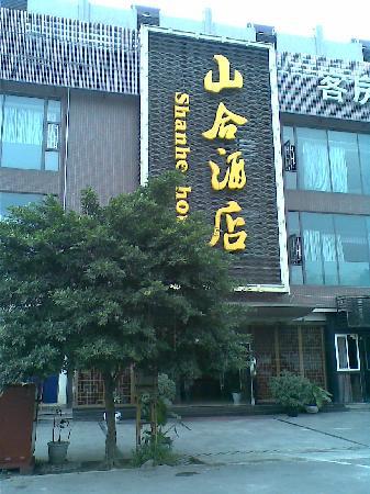 Shanhe Hotel: 酒店外景