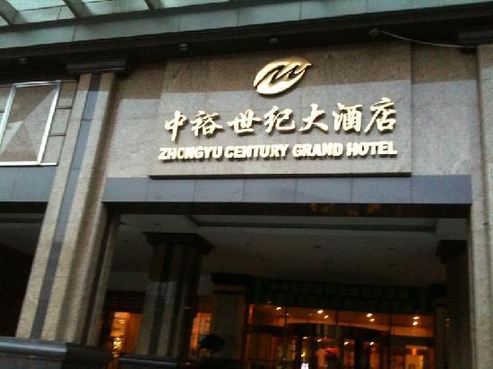 Zhongyu Century Grand Hotel: 酒店门脸儿