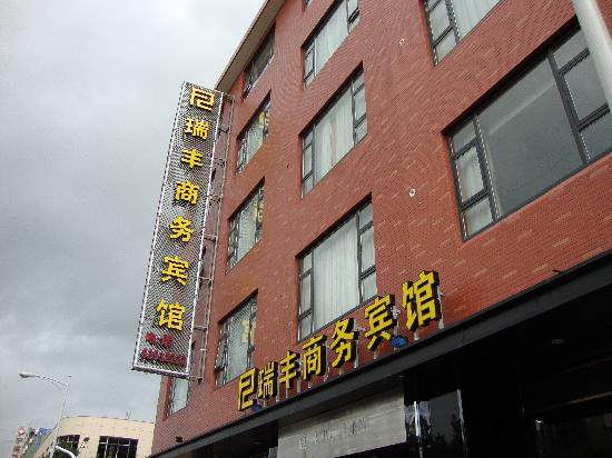 Ruifeng Business Hotel