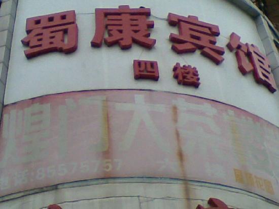 Shukang Hostel: 酒店外景