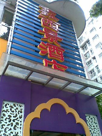 Pod Inn Chengdu Shuxing East Street: 酒店外景