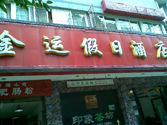 Jinyun Holiday Hotel : 酒店外景