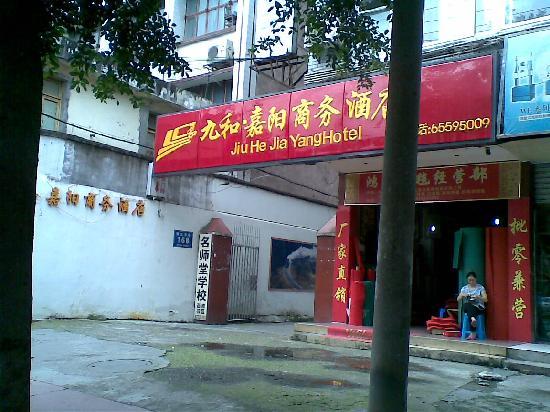 Jiuhe Jiayang Business Hotel: 酒店外景
