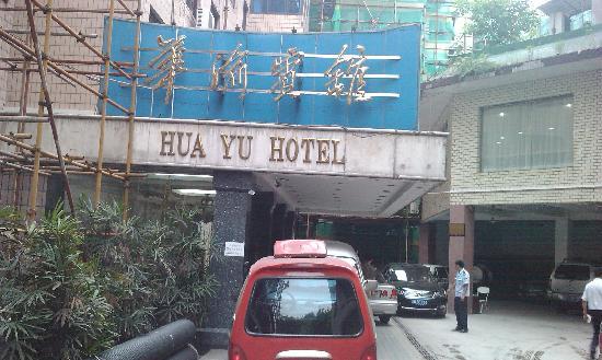Huayu Hotel: 酒店外观,就在蒲草田的小巷子里面