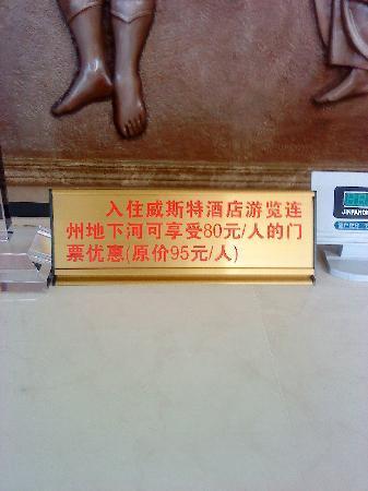 Qingyuan Lianzhou Hotel: 游览地下河打折招牌
