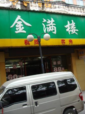 Home Inn Nanjing Ming Imperial Palace Ruijin Road: 酒店照片1