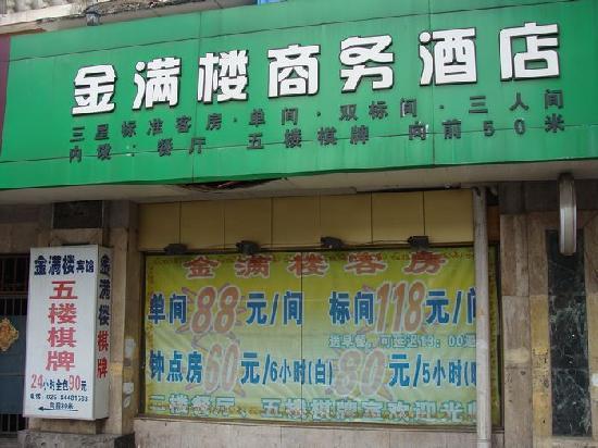 Home Inn Nanjing Ming Imperial Palace Ruijin Road: 酒店照片2