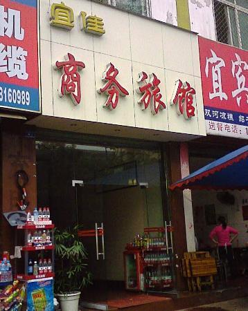 Yijia Business Hostel (Wuhou District): 酒店外景
