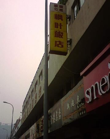 Minsen Fengye Hostel : 酒店外景