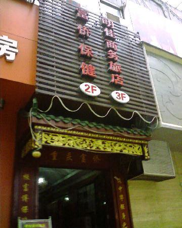Mingjia Business Hotel