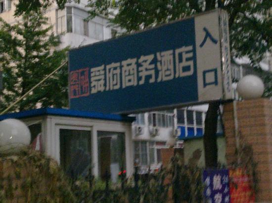 北京舜府商务酒店劲松中街