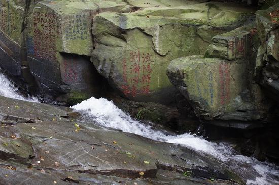 Tianzhu Mountain Cliff Stone Inscription