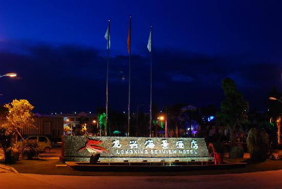 Longxing Laiman Haijing Holiday Hotel: 酒店大院和门口的招牌