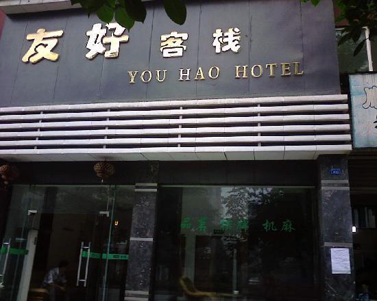 Youhao Inn : 酒店外景