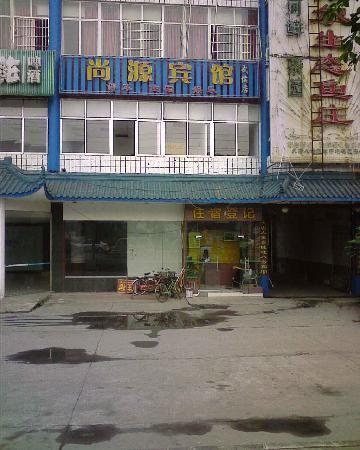 Shangyuan Hotel : 酒店外景