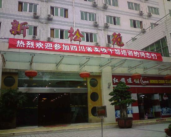 Xinsongyuan Hotel: 酒店外景