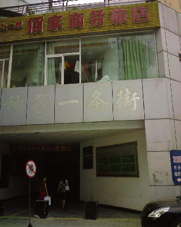 Baijia Business Hotel: 酒店外景