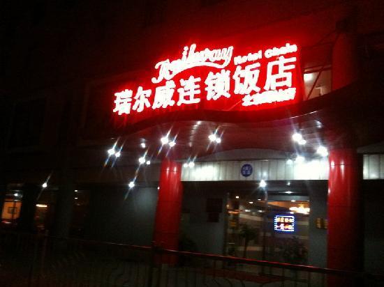 Beijing Railway Hotel: 西站旁边的大门脸儿