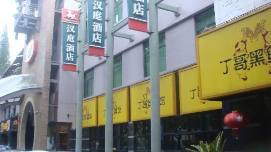 Hanting Hotel (Hangzhou Hubin) : DSC03335