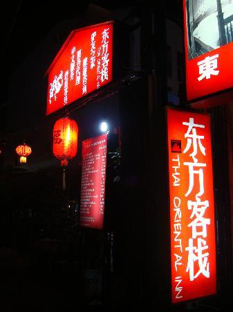 Thai Oriental Inn: DSC08615