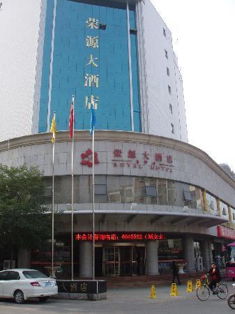Rongyuan Hotel : 酒店正面
