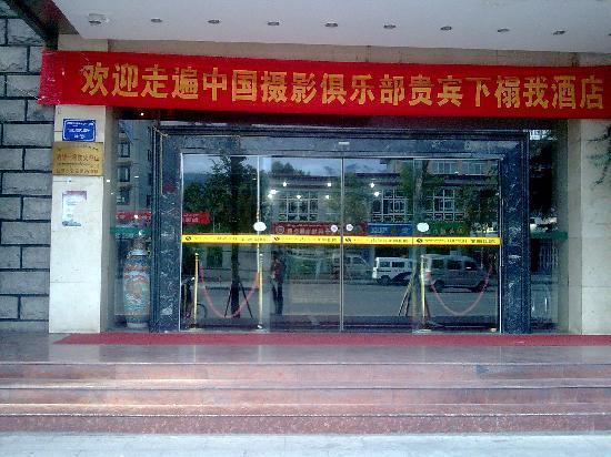 James Joyce Coffetel Lasa Dazhao Temple: 雄巴拉酒店大门口