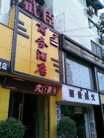 武臣商务酒店