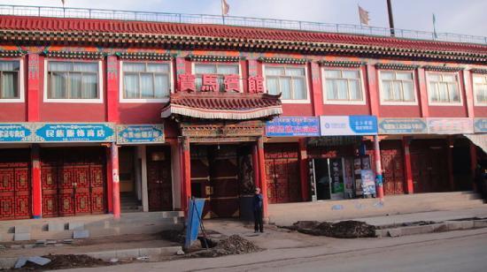 Xiahe County, Çin: 宾馆外观(这个临街,门里面别有洞天)