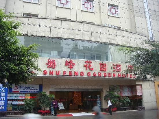 Photo of Shufeng Garden Hotel Chengdu