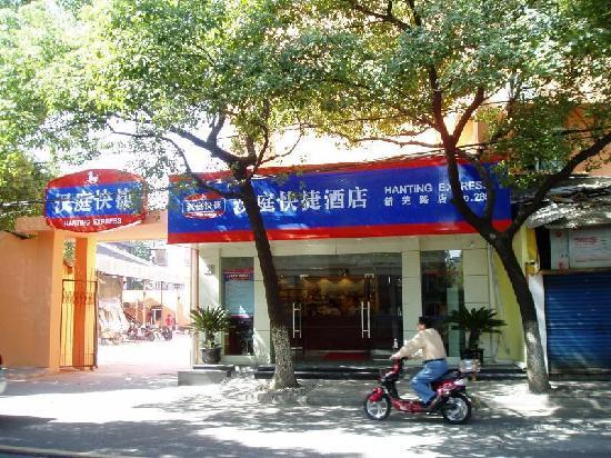 Hanting Express Ningbo Xinzhi Road: 外观