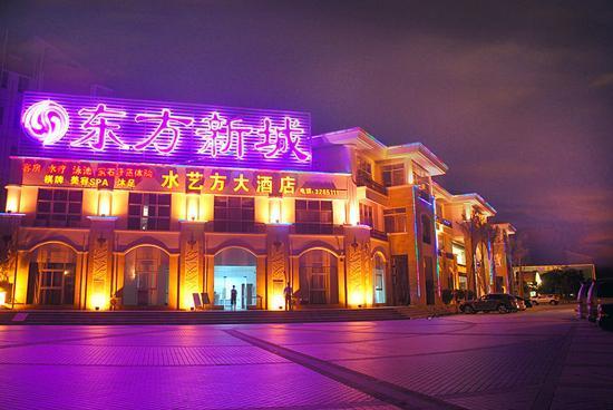 Shuiyifang Shuiliao Hotel
