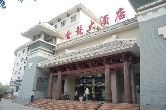 Jinlong Hotel: 酒店外观