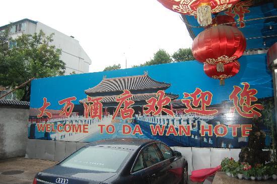 Wangfujing Dawan Hotel: 酒店外
