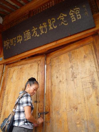 Wanding Ecological Park: 畹町中缅友好纪念馆