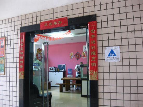 Kunming International Youth Hostel : 大门