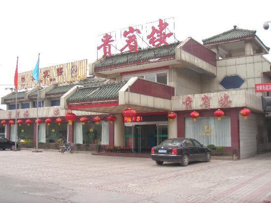 Qufu Grand Hotel: 酒店外景