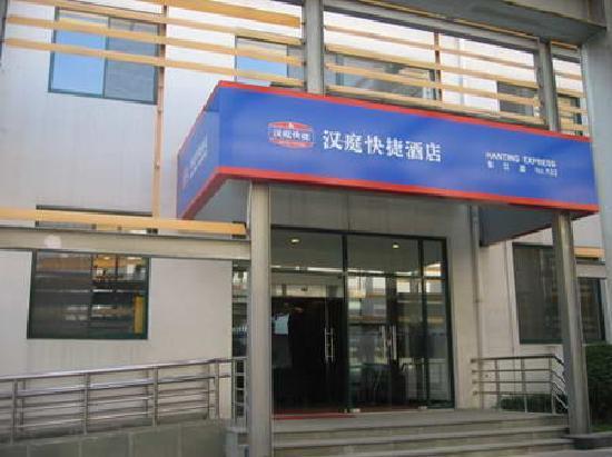 Hanting Express (Shanghai Zhangjiang): 门面