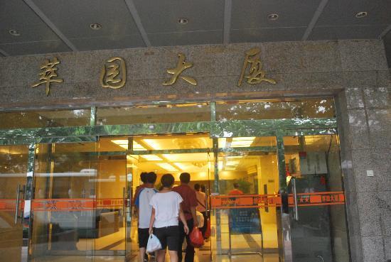 Cuiyuan Plaza Hotel, Central Institute of Socialism: 大堂