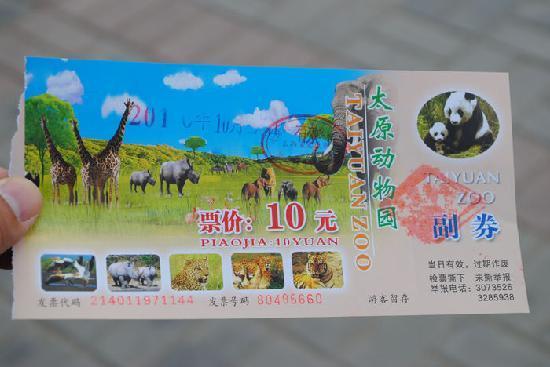 Taiyuan Zoo: 动物园门票