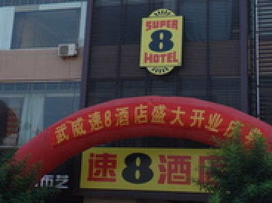 Super 8 Hotel Wu Wei